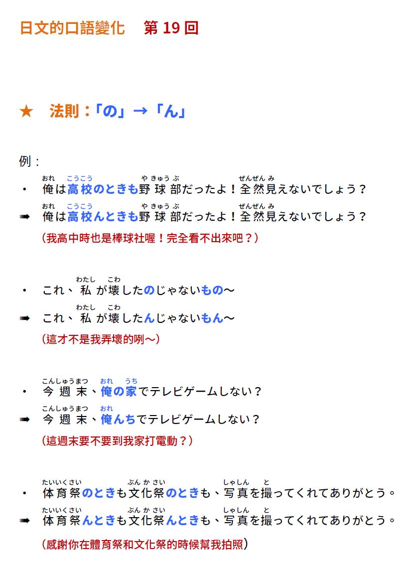 「日文的口語變化!第19回」   音速語言學習(日語)