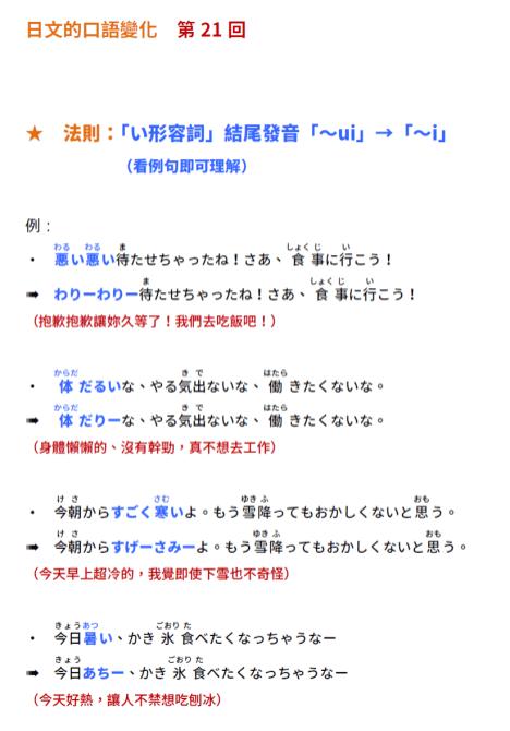 「日文的口語變化!第21回」   音速語言學習(日語)