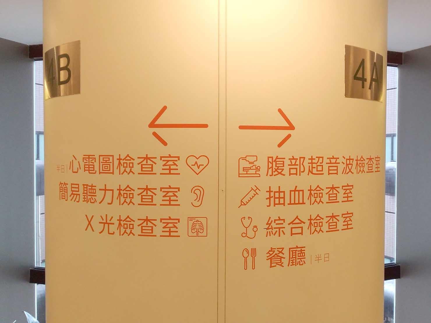 臺北在住の僕は「國泰健康管理」で健康診斷。おしゃれな環境でリラックスして検査を受けたい方に ...