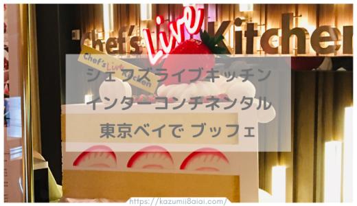 シェフズライブキッチン♪インターコンチネンタル東京ベイでブッフェ