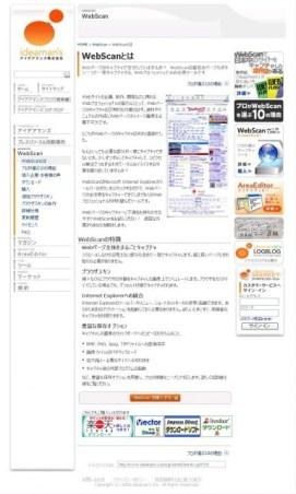 サイトキャプチャーソフト「 WebScan」アイデアマンズ