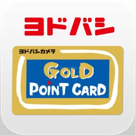 財布の中で行方不明の心配無用!ヨドバシカメラ「ゴールドポイントカードiPhoneアプリ」公開。