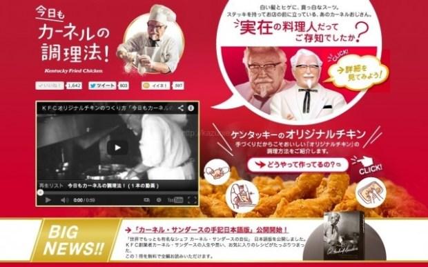 ケンタッキー創設者カーネル・サンダースの手記日本語版が公開されている