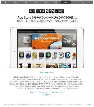 AppStoreダウンロードが500億間近 アップルが1万USドル分のAppStoreCardプレゼントキャンペーン