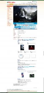 「オブリビオン」映画前売券|セブン-イレブン~近くて便利~