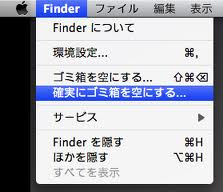 Macでゴミ箱が空にできないと困っている方への対処法メモ