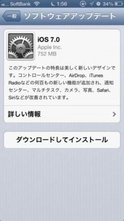 日本時間9月19日01:56 iPhone iOS7バージョンアップリリース確認