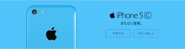 iPhone5C購入についてdocomo/au/softbank各社本日13日16時より予約開始