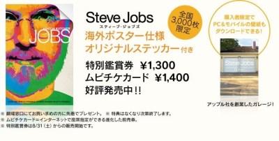 映画「スティーブ・ジョブズ」11/1公開の海外ポスター仕様オリジナルステッカーオンライン特典付き前売り券購入