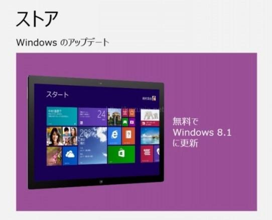 Microsoft Windows8.1一般公開 Windows8ユーザーは無償でアップグレード可能