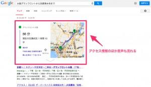 大阪グランフロントから京都清水寺まで_-_Google_検索-8