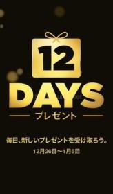 アップルからのプレゼント iTunes 12 DAYS 第3弾! #apple