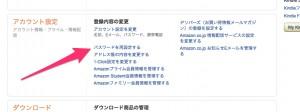Amazon_co_jp_-_アカウントサービス-3
