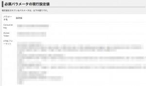 Pocket_News_Generator_‹_Kazunie_Style_—_WordPress-2 4