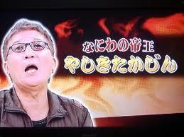 残念な速報やしきたかじんさん死去ほか今日の #スクラップ #2014 #1/8