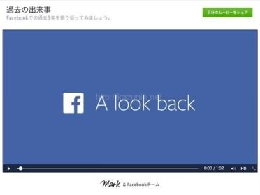 facebookに新しいサービス、過去の画像や動画をムービーにできる「lookback」公開!