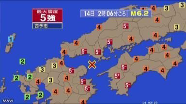 愛媛県伊予灘を震源とする地震14日午前2時6分ごろほか今日の #スクラップ #2014 #3/14