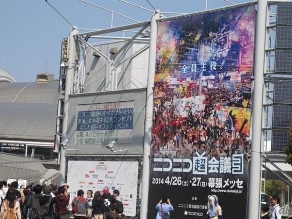 ニコニコ超会議3ついに開幕ほか今日の #スクラップ #2014 #4/25