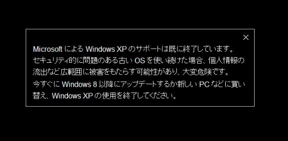 XPユーザーにだと警告を表示するWORDPRESSプラグイン「wp-deadorxp」