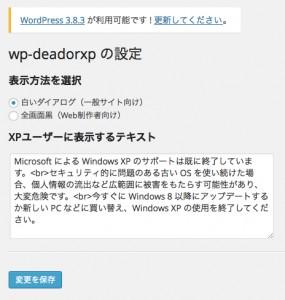 wp-deadorxp_の設定_‹_Kazunie_Style_—_WordPress