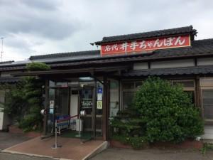 井手ちゃんぽん佐賀本店