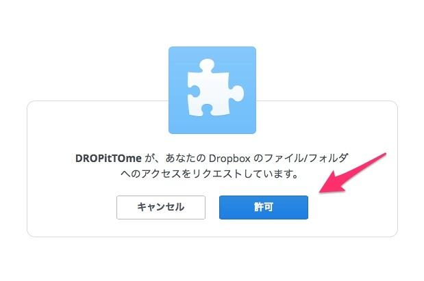 API_リクエストの承認_-_Dropbox