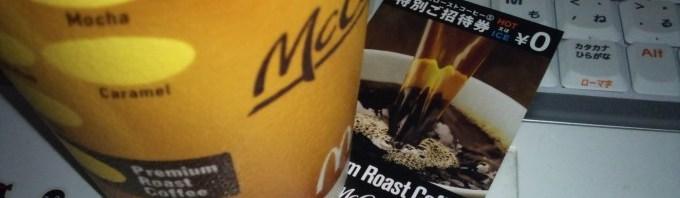 3/4から3/10まで 「バリューセット」1セットご購入のお客様に、 コーヒーお試し券、ナゲット100円クーポン券をプレゼント