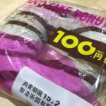 ローソン100円ドーナツ http://t.co/jJOowVp41J