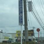 仙台うみの杜水族館、車はこの看板を頼りに来ると分かりやすい。 http://t.co/7r9olTNI7H