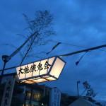 松島 海の盆、おせがきえ http://t.co/dpeyWyGoGM