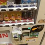 多賀城市立図書館、自販機はもちろんTポイントカード対応でした https://t.co/zTTc8QV9Tt