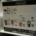 多賀城市立図書館のファミマコーヒーは100円から https://t.co/zDY8ylG4lA