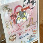 仙台うみの杜水族館、イベントポスター。左下のイラストコメントで吹いた https://t.co/3UDcY1kCxt