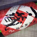 月曜から日本酒飲みます! https://t.co/wtWGQ2RBTr