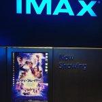 #レディープレーヤー1 #TOHOシネマズ仙台 #IMAX #3D