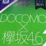 #欅坂46 #dポイントカード #限定9000名 届いてたので、普段使いのポイントカードを切り替え