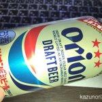 #オリオン #ドラフトビール #名護工場