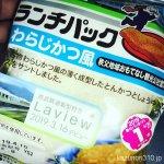#わらじかつ風 #ランチパック #西武鉄道