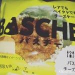 #バスチー #ローソン #iPhone7Plus おいしかった クーポンで20円引き