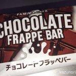 #ファミマ #チョコレートフラッペバー