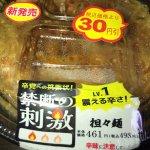 #担々麺 #禁断の刺激 #ローソン