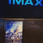 #天気の子 #IMAX #TOHOシネマズ仙台 #監督舞台挨拶