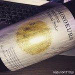 #一ノ蔵 #スパークリング #純米酒 #ICHINOKURA #Sparkling #JunmaiSake 試飲に負けた。複雑な風味で新鮮