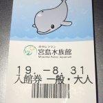 #みやじマリン #宮島水族館