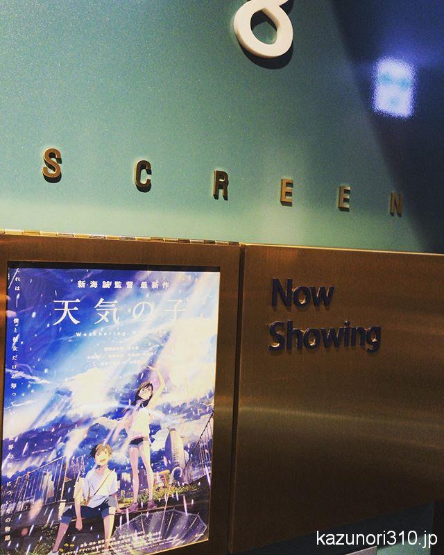 #天気の子 #TOHOシネマズ仙台 久しぶりに大きいスクリーンで。25回目