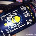 #塩レモン #檸檬堂 #コカコーラ ちょうどよいうまさかな