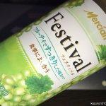 #メルシャン #フェスティバル #白ワイン