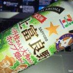 #上富良野 #サッポロビール #セブンアンドアイ 今回もおいしいビール