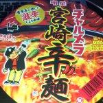 #宮崎辛麺 #チャルメラ 辣油で少し辛い