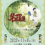 新作ミュージカル「名探偵コディ〜ブリッジゲートの眠れる街〜(2020)」11月8日上演決定!